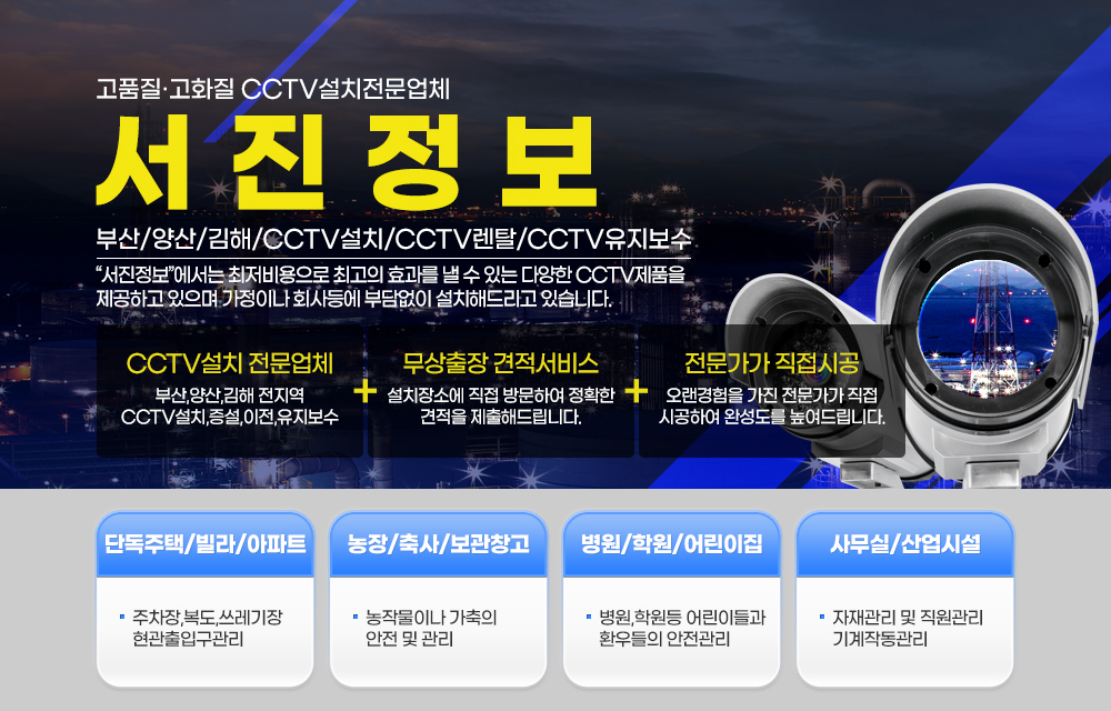부산,양산,김해,CCTV,CCTV설치,CCTV렌탈,CCTV설치업체,실시간CCTV